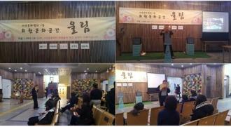 서구문화센터 회원문화공간 '울림' - 팬 플룻 공연으로 문을 열다.