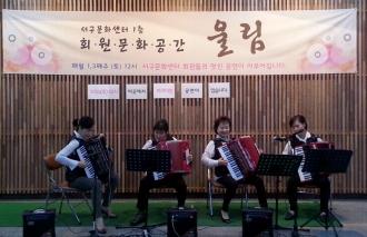 서구문화센터 회원문화공간 '울림' - 아코디언