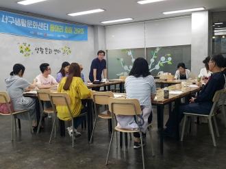 2차 생활문화센터 동아리 간담회