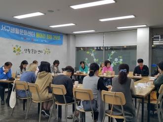서구생활문화센터 3차 동아리 간담회