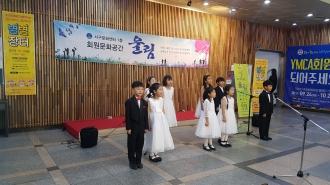 회원문화공간 '울림' - 어린이 합창단(10월)